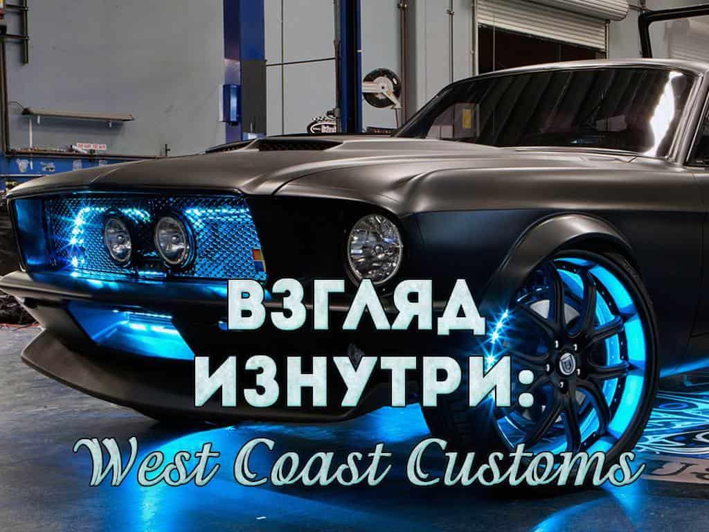программа DTX: Взгляд изнутри: West Coast Customs Лексус Черная Пантера
