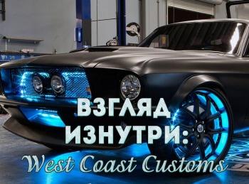 Взгляд изнутри: West Coast Customs Пост Мэлоун в 15:40 на канале