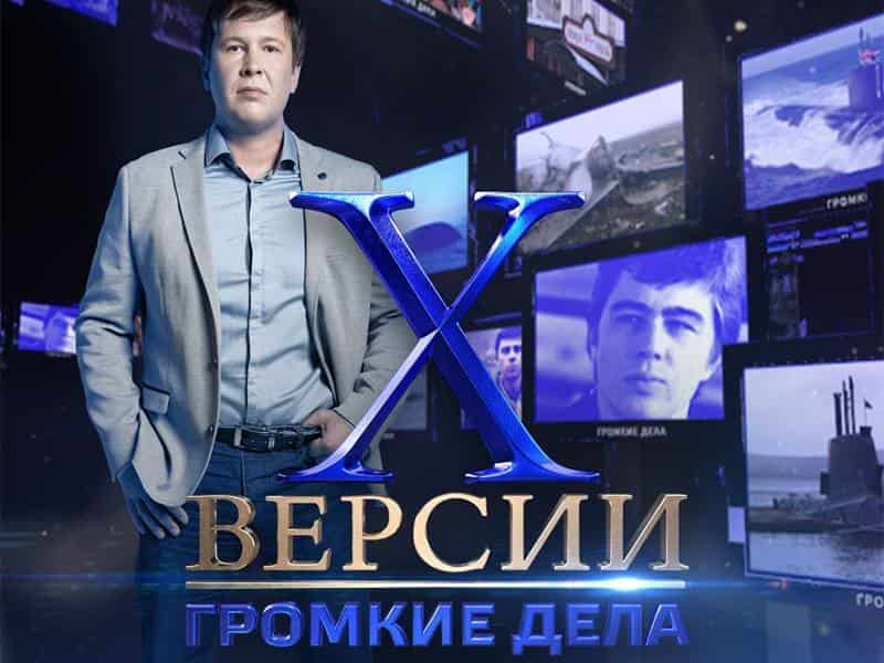 Х-Версии-Громкие-дела-Булгария:-русский-Титаник