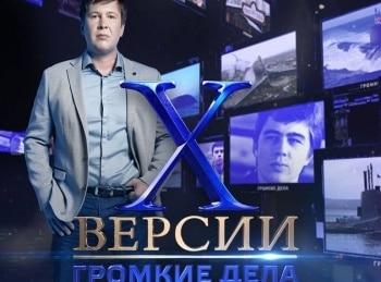 Х-Версии-Громкие-дела-Метро-2014
