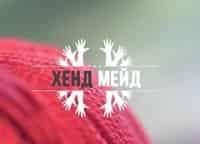 программа Твой Дом: Хенд мейд Девайсы хозяйственные: Вешалка, ковёр и подставка для столовых приборов из термоклея