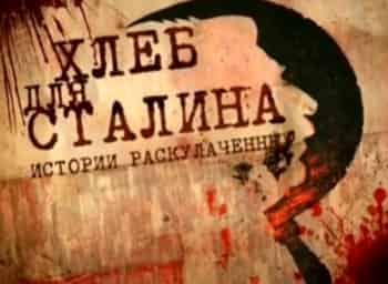 программа НТВ Стиль: Хлеб для Сталина История раскулаченных