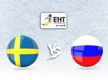 Хоккей Евротур Шведские игры Швеция – Россия Трансляция из Швеции Прямая трансляция в 18:10 на канале