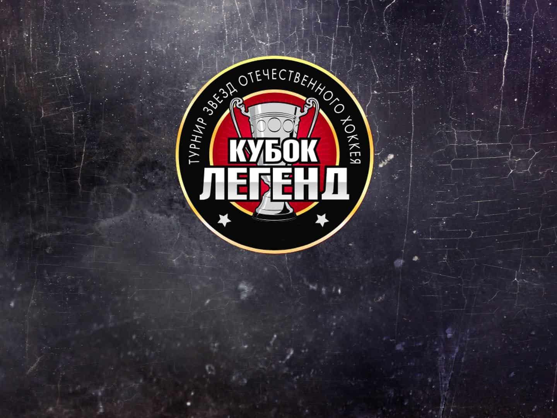 Хоккей Кубок легенд Финал Прямая трансляция в 15:55 на канале