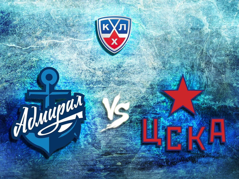 Хоккей КХЛ Адмирал Владивосток ЦСКА Прямая трансляция в 12:20 на канале