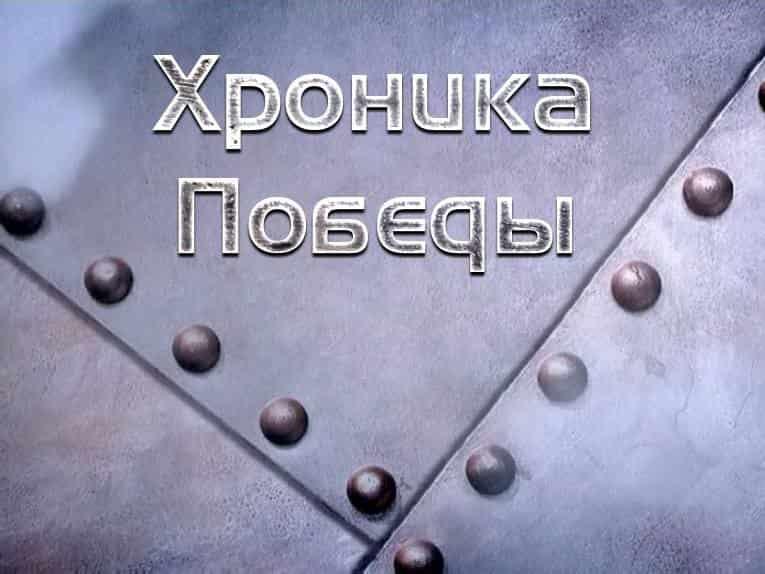 программа Звезда: Хроника Победы Ржевско вяземская операция 33 армия