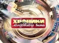 Хроники московского быта Когда женщина пьет в 16:55 на ТВ Центр