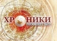 программа ТВ Центр: Хроники московского быта Любовь продлевает жизнь