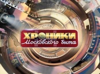 Хроники московского быта Месть фанатки в 00:55 на ТВ Центр