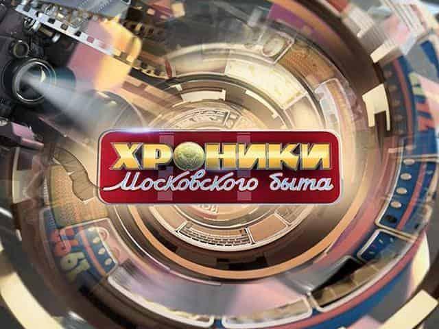 Хроники московского быта Неизвестные браки звёзд в 03:05 на канале ТВ Центр