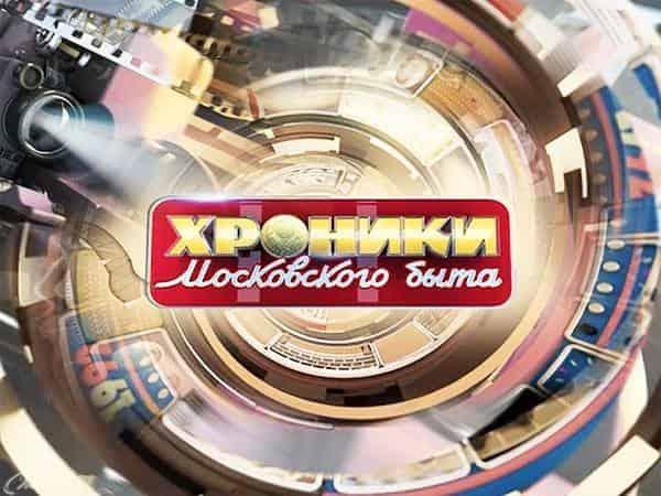 Хроники московского быта Советский рай в 21:00 на канале