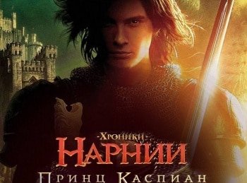 программа СТС: Хроники Нарнии Принц Каспиан