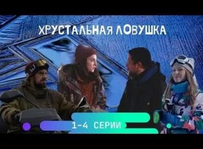 Хрустальная ловушка 1 серия в 17:15 на ТВ Центр
