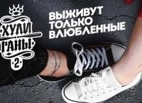 Хулиганы 2 6 серия в 12:00 на канале