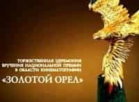 XVI Торжественная церемония вручения премии Золотой Орёл  в 00:30 на канале