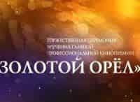 программа Россия 1: XVII Церемония вручения премии Золотой Орёл