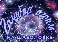 ХХ век Голубой огонек на Шаболовке 1962 в 11:15 на канале