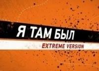 Я там был. Extreme version Крым