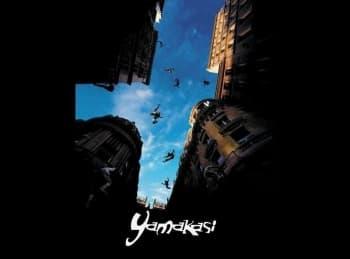Ямакаси: Свобода в движении кадры