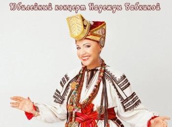 Юбилейный-концерт-Надежды-Бабкиной