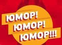 программа Россия 1: Юмор! Юмор! Юмор!!! Выпуск от 15 сентября