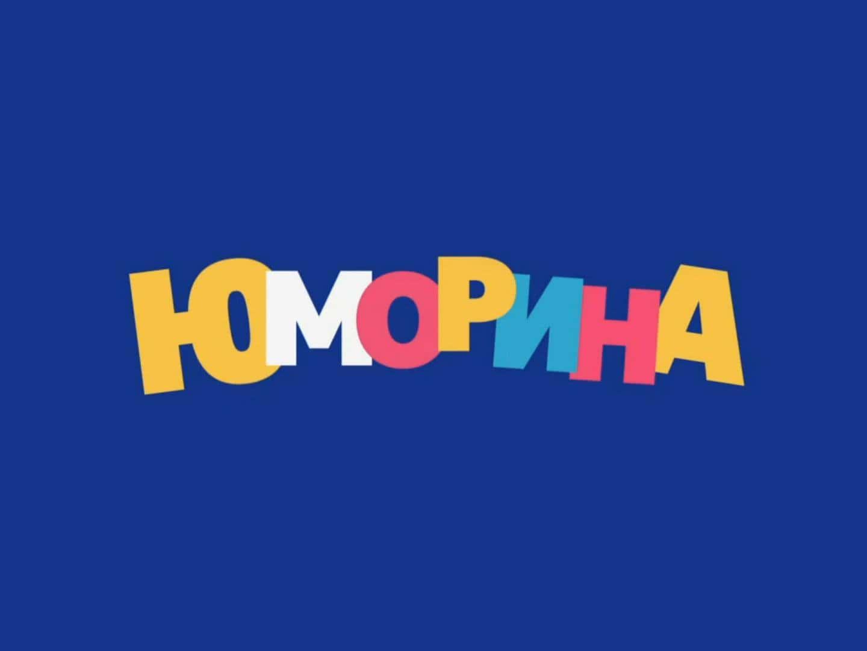 программа Россия 1: Юморина Новогодний финал