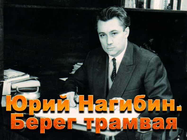 Юрий Нагибин Берег трамвая в 14:30 на канале Культура