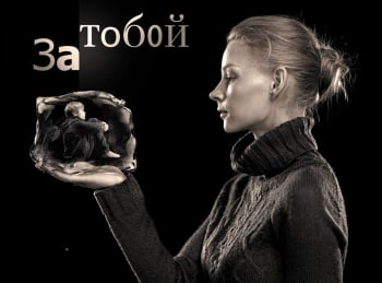 программа Русский иллюзион: За тобой