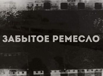 программа Россия Культура: Забытое ремесло Ловчий