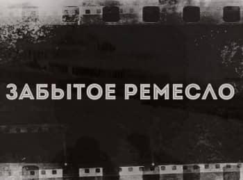 программа Россия Культура: Забытое ремесло Шорник