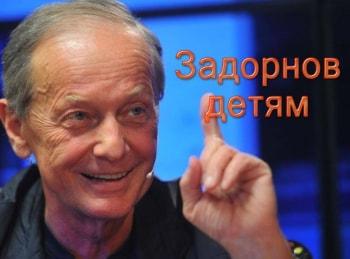 Задорнов детям в 05:15 на канале РЕН ТВ