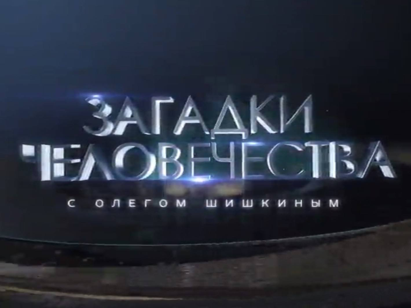 Загадки человечества с Олегом Шишкиным 373 серия в 13:00 на канале