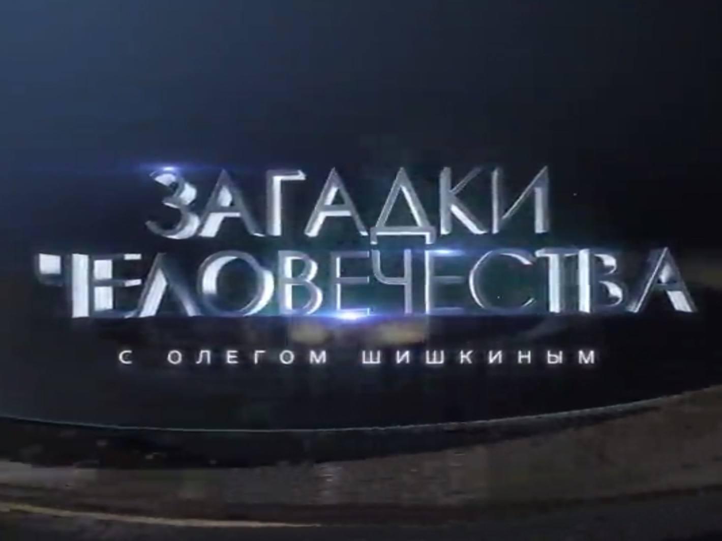 Загадки человечества с Олегом Шишкиным 387 серия в 13:00 на канале