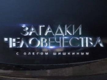 Загадки человечества с Олегом Шишкиным 403 серия в 13:00 на канале