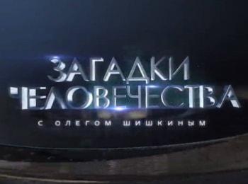 Загадки человечества с Олегом Шишкиным 479 серия в 23:30 на РЕН ТВ