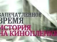 программа Россия Культура: Запечатленное время Новогодний капустник в ЦДРИ