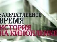 Запечатленное время Смычка Турксиба в 14:30 на Россия Культура
