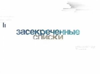 Засекреченные списки в 09:00 на РЕН ТВ