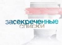 Засекреченные списки Чёрные метки Знаки жизни и смерти в 18:30 на канале