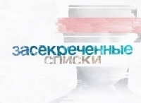 Засекреченные списки 170 серия в 15:22 на РЕН ТВ