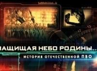 Защищая-небо-Родины-История-отечественной-ПВО-Фильм-2-й
