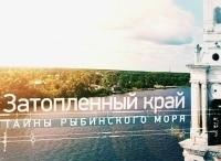 программа Звезда: Затопленный край Тайны Рыбинского моря