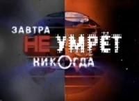 программа Россия Культура: Завтра не умрет никогда Трудная нефть бросает вызов
