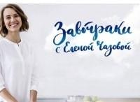 Завтраки с Еленой Чазовой