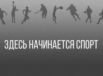 программа Матч Игра: Здесь начинается спорт Роял Биркдейл Синоним величия