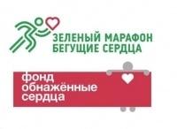 программа МАТЧ!: Зелёный марафон Бегущие сердца 2018 Прямая трансляция