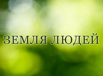программа Россия Культура: Земля людей Мегино кангаласские якуты Три мира, девять небес