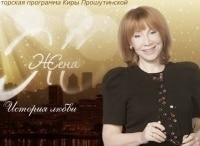 программа Центральное телевидение: Жена История любви Наталья Бестемьянова