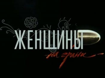 программа Русский Бестселлер: Женщины на грани 9 серия