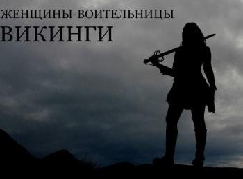 программа Россия Культура: Женщины воительницы Викинги
